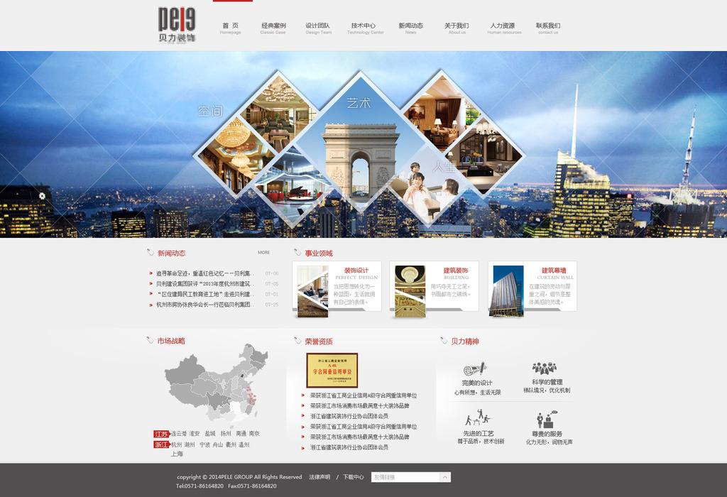 大气企业公司网站网页设计模板下载(图片编号:)_企业