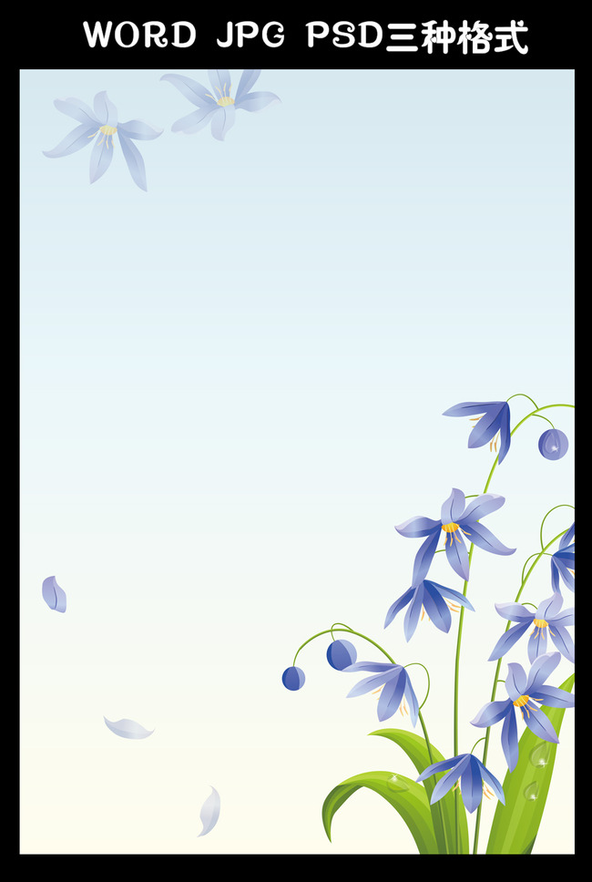 兰花边框简笔画