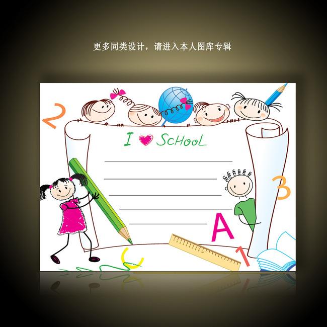 卡通简笔幼儿园小学生英语小报手抄报模板下载(图片:)