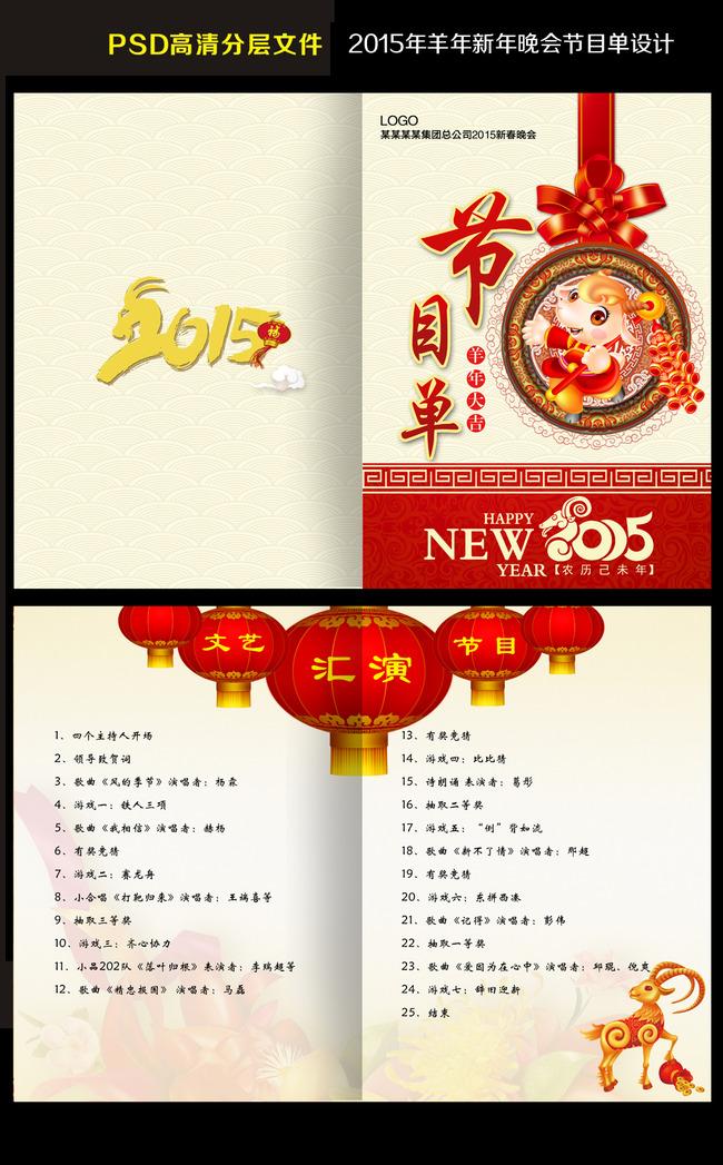 新年晚会节目单模板下载(图片编号:12940211)图片