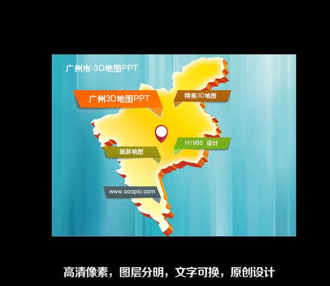 精品广州ppt地图模板设计2