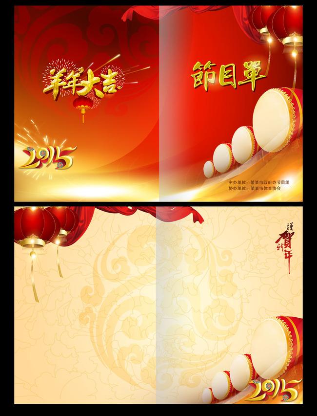 春节晚会节目单2015