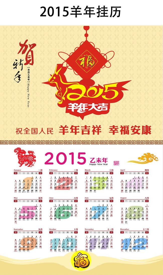 2015羊年新年挂历cdr矢量图模版下载模板下载(图片:)图片
