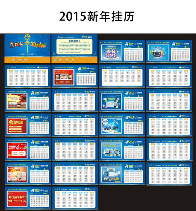 2015年台历-企业文化矢量图下载模板下载(图片编号:)图片