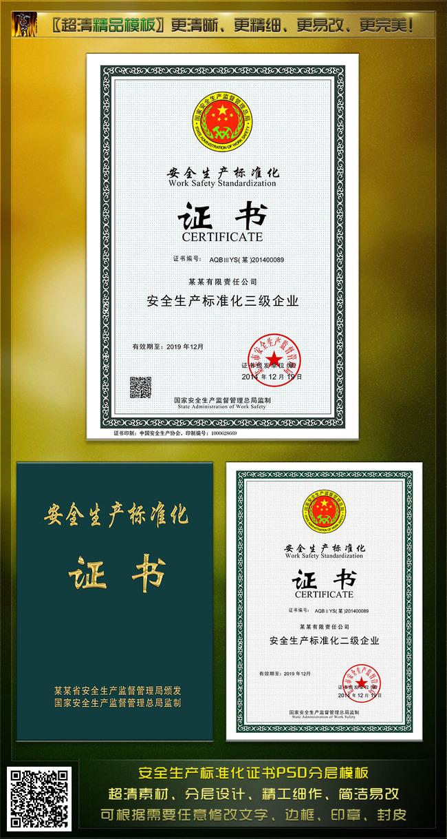 安全生产标准化证书模板下载