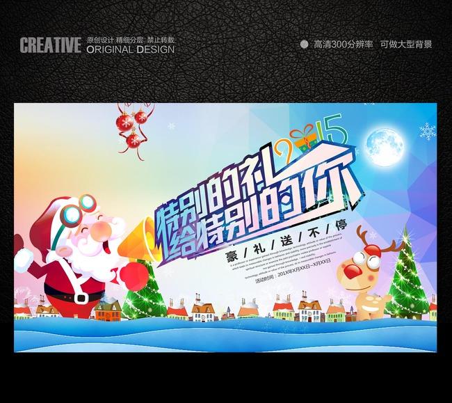 圣诞节珠宝店 送礼 活动 促销 海报模板下载 图片