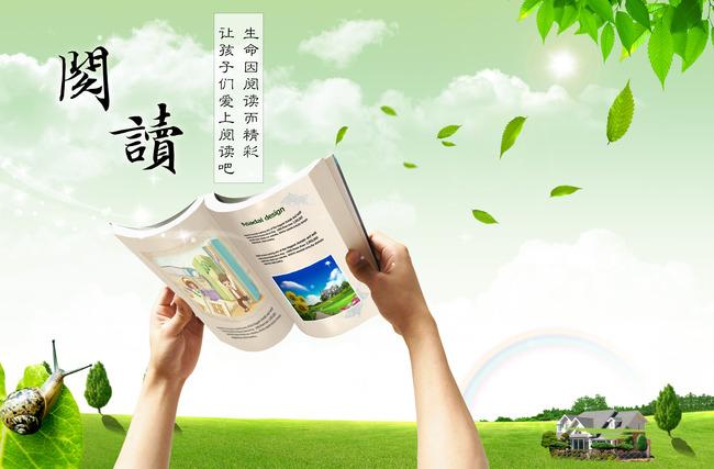 绿色环保阅读背景展板宣传海报挂画下载模板下载(图片
