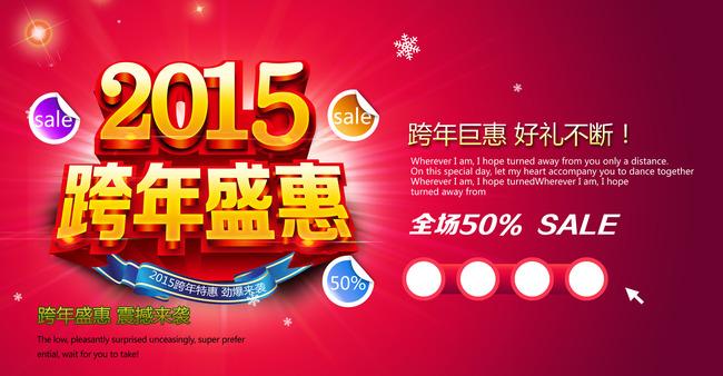 2015跨年盛惠海报