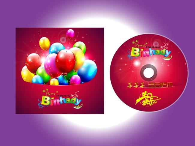 生日快乐光盘封面