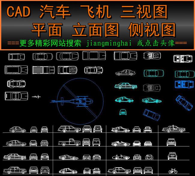 cad汽车飞机三视图平面图立面图侧视图