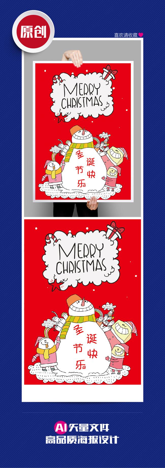 节日海报 手绘海报 圣诞快乐