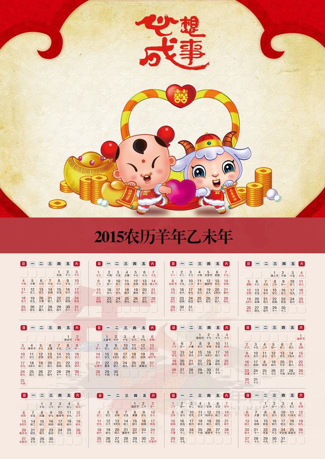 2015年羊年日历挂历封面psd模板图片