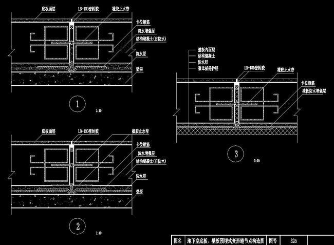 cad地下室排水系统防水施工图节点剖面图