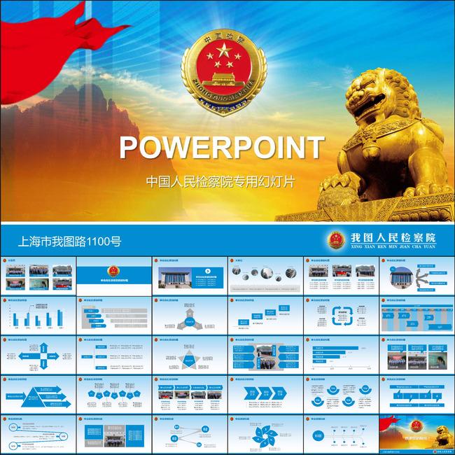 中国检察院_新中国检察院标志矢量图AI矢量素材免费下