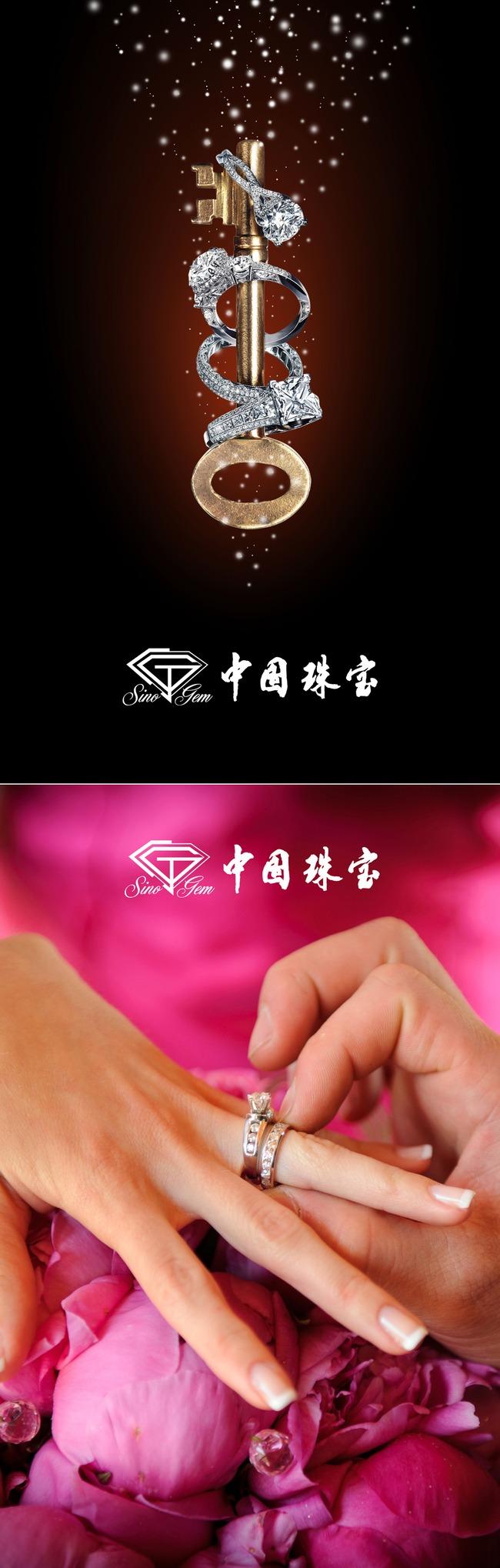 珠宝首饰设计创新展板珠宝首饰海报模板