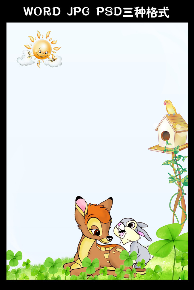 卡通动物信纸背景模板下载(图片编号:12960638)