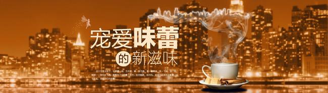 淘宝食品冲饮类咖啡专区海报设计模板