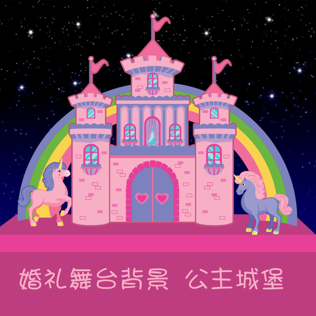 城堡 彩虹 独角马 卡通马
