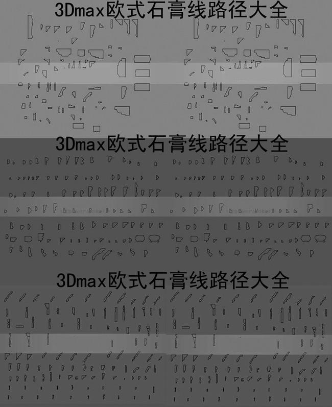 3dmax欧式石膏线路径大全模板下载(图片编号:12963218图片
