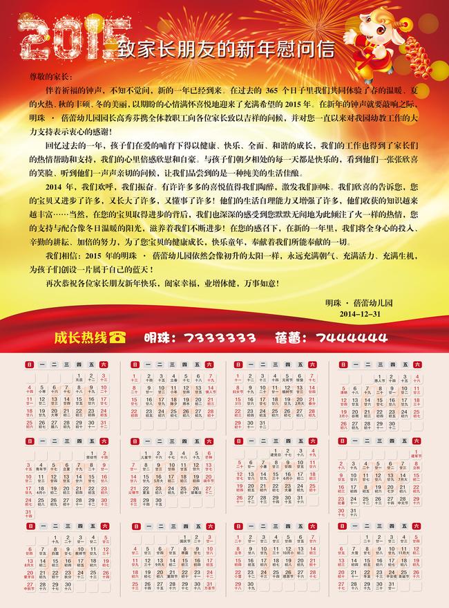 挂历日历图片下载2015年托儿所拜年淘宝天猫网店商场超市促销优惠海报图片