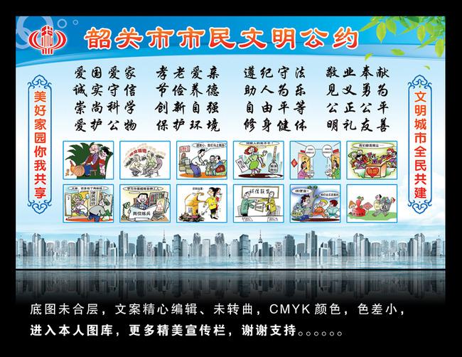 政府 单位 国税局 国家税务局 市民文明公约 漫画      黑板报 手抄报图片