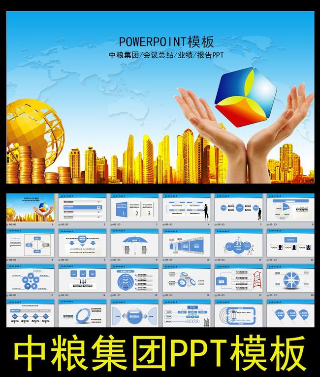 公司介绍工作报告计划总结业绩汇报ppt模板