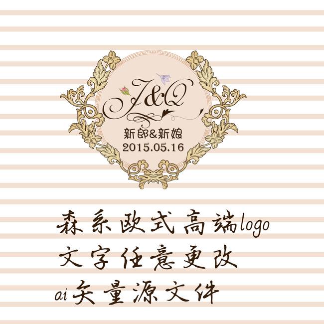欧式高端婚礼logo设计森系矢量源文件图片