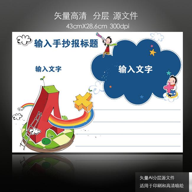卡通快乐儿童幼儿园科技手抄报图片