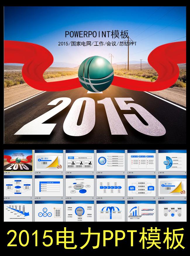 2015年国家电网电力公司动态ppt模板