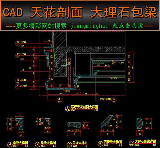 CAD 天花剖面大理石 包 梁施工图节点 大样 模板