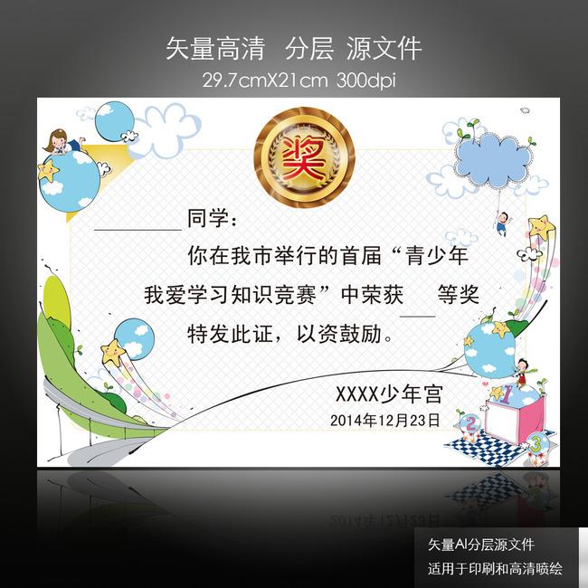 可爱幼儿园奖状荣誉证书