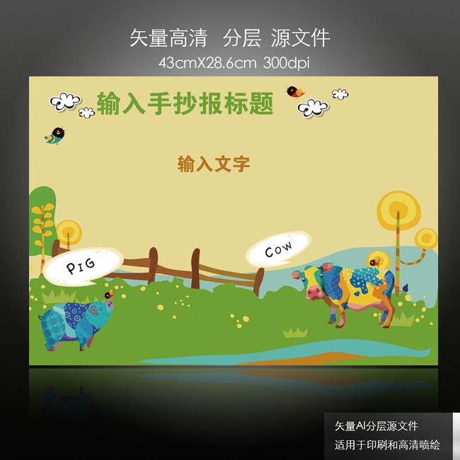 绿色可爱牛动物园英语手抄报