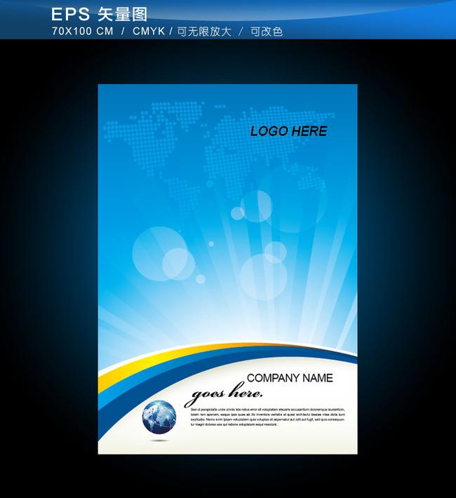 蓝色商务科技海报背景模板