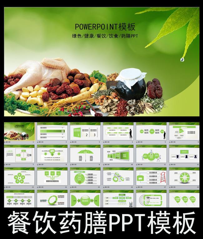 绿色健康饮食_宣传栏绿色花朵传统文化文