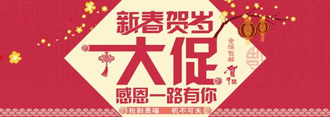 淘宝羊年新春贺岁年货大促店铺首页海报图片