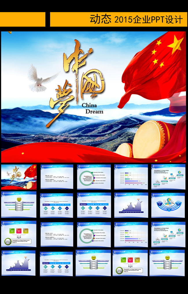 中国梦教育实践ppt模板下载