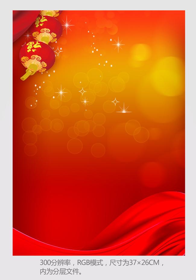 模板下载 喜庆星光超炫节日类海报背景素材图片下载 元旦海报设计新年