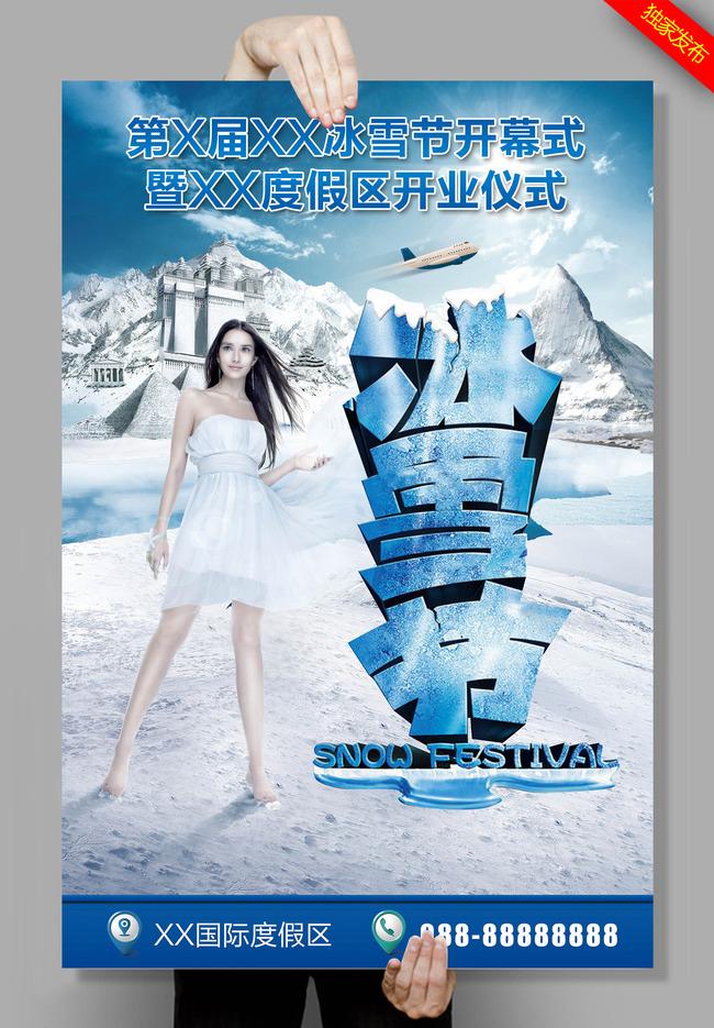 滑雪海報 滑雪場海報 滑雪廣告