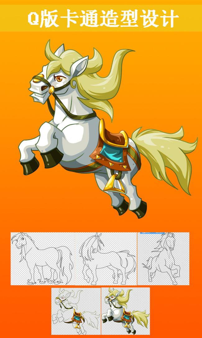 q版游戏角色设计 白马游戏角色设计q版 卡通动物设计 q版卡通动物马