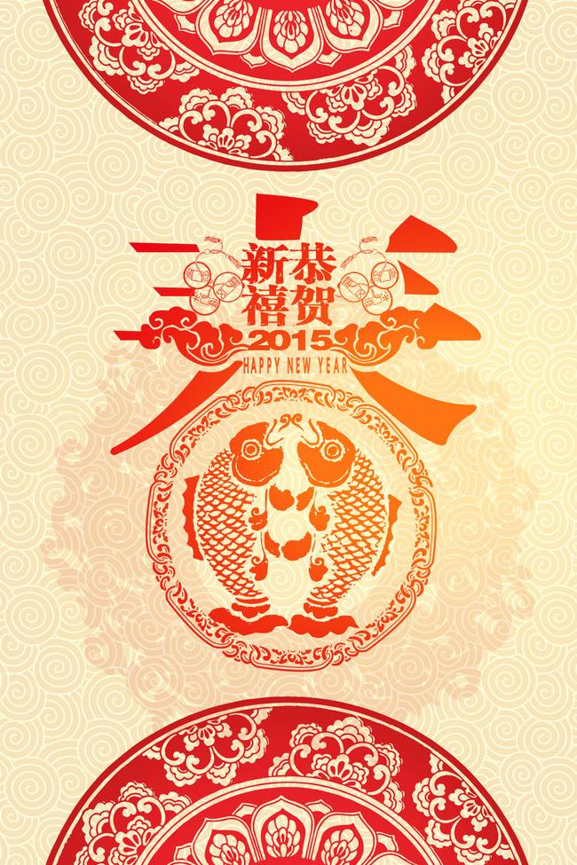 新年春节剪纸元旦羊年 喜庆PSD 贺卡背景模板