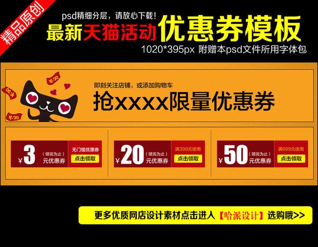 96-淘宝天猫优惠券模板促销标签