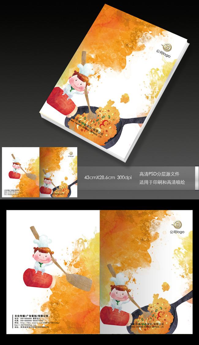 卡通小厨师幼儿园学校画册封面