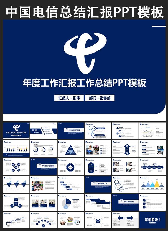 中国电信天翼4g宽带手机电信ppt模板