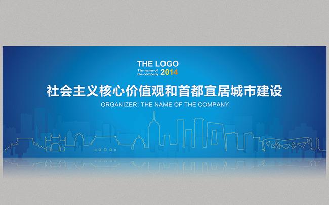 蓝色科技城市建设论坛会议背景板模板下载 蓝色科技城市建设论坛会议