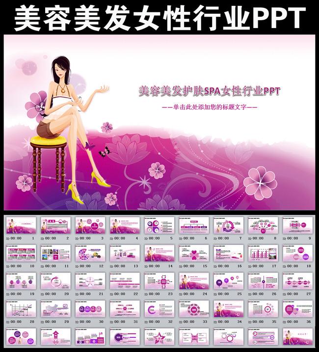 美容美发护肤化妆SPA女性行业PPT模板下载