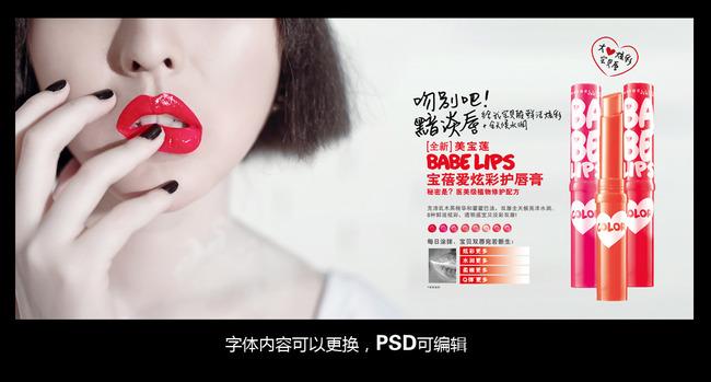 口红海报设计步骤