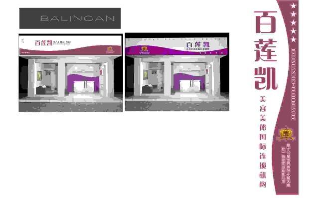 百莲凯美容院信封招牌vi设计模板下载 百莲凯美容院信封招牌vi设计