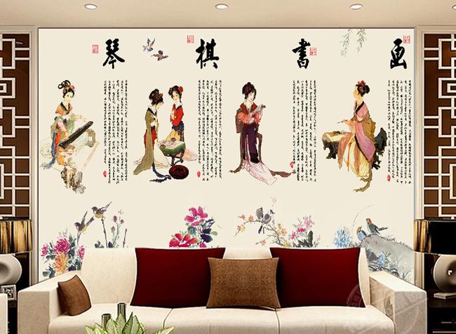 电视客厅沙发背景墙瓷砖背景墙琴棋书画图片