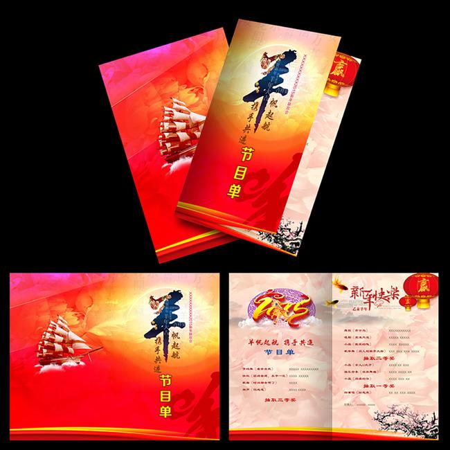 2015新年春节联欢会企业年会节目单图片