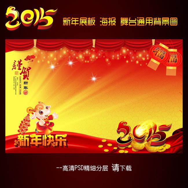 2015新年快乐恭贺新禧背景设计